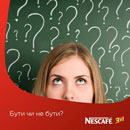 Конкурс  «Nescafe» (Нескафе) Nescafé 3in1 Ukraine