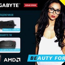 Конкурс  «GIGABYTE» (Гигабайт) BEAUTY FORCE