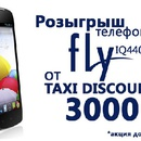Акция  «Taxi» РОЗЫГРЫШ от TAXI 3000