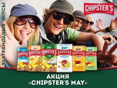 Акция  «CHIPSTER'S» (Чипстерс) «CHIPSTER'S MAY»