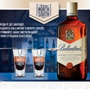 Акция  «Ballantine's» (Бэллантайнз) «Ballantine's North/South»