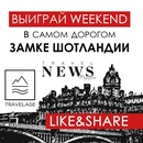 Конкурс  «Travel News Magazine» (Трэвел Ньюс Мэгазин) Weekend в Шотландии!