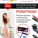 Акция  «Repka.UA» (Репка юа) REMINGTON ANYWHERE CURLS CI2725
