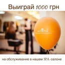 Конкурс  «Crystal Spa & Beauty Center» Сертификат 1000 грн!