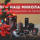 Конкурс  «PlayUA» «MSI — наш Миколай!»