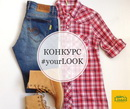 "Конкурс  «Lizard» ""YourLook"""