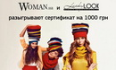 "Акция  «Woman.ua» ""Lucky LOOK"""