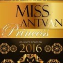 Конкурс  «ANTVAN» Кастинг на MISS ANTVAN PRINCESS 2016.