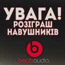 Акция  «ТЕХНОЗОНА» Навушники Beats Audio у подарунок за репост