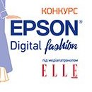 Конкурс  «Epson» «EPSON DIGITAL FASHION»
