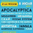 Акция Музыкального фестиваля «Atlas Weekend» Запиши видео получи 25 000 грн.