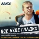 Акция TM «ARKO men» «Все буде гладко»