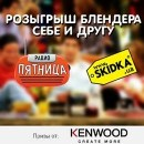 Акция  «Skidka.ua» Блендер Kenwood HDP 302 WHITE для тебя и для друга!