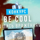 Акция  «Nescafe» (Нескафе) «Be COOL!» Nescafé 3in1
