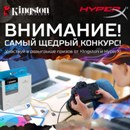 Акция  «Kingston» (кингстон) Конкурс от HyperX & Kingston!