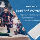 Конкурс  «Skywell» Выиграй Power Bank