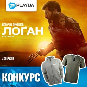 Конкурс  «PlayUA» LOGAN! КОНКУРС! РЕПОСТ!