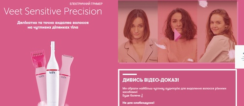 Конкурс  «Veet» (Вит) Veet Sensitive Precision Challenge