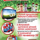 "Акция шампуня «Natural Collection» Весенние подарки от ""Natural Collection""!"