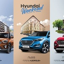 Акция  «Hyundai» (Хюндай) Hyundai Weekend