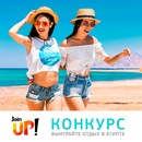 Акция  «Join Up» Туроператор Join UP