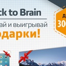 Акция  «BRAIN Computers» BACK TO BRAIN - У НАС РОЗЫГРЫШ