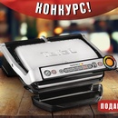 Акция  «TEFAL» (Тефаль) Tefal дарує Optigrill + GC712D34!