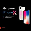 Акция  «StocX» IPHONE за лайк!