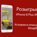 Акция  «Maelniso» iPhone 8 Plus (Red) за репост!