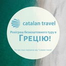 Акция  «Catalan Travel» 7 ночей у Греції за репост!