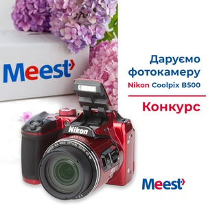 Акция  «Meest» SAY CHEESE