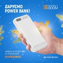 Акция  «MoneyBOOM» Даруємо Power Bank Borofone BT5