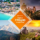 Акция  «Catalan Travel» Тур у Грецію в подарунок за репост!