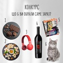Конкурс  «Koblevo Wine» MUSCAT ROYAL шукає пару