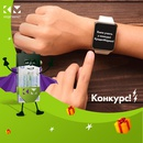 Конкурс  «КредитМаркет» Даруємо Apple Watch!