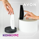 Конкурс  «AVON» (Эйвон) Виграй парфуми Attraction One.